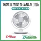 【刀鋒】米家直流變頻循環扇 台式 現貨 當天出貨 米家智慧空氣循環扇 電風扇 循環扇 風扇