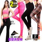 九分褲(美型2件組)/壓塑美型褲/極速乾...