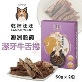 *KING*乾杯汪汪 澳洲穀飼潔牙牛舌捲50gx2包 低溫烘培製作 狗零食