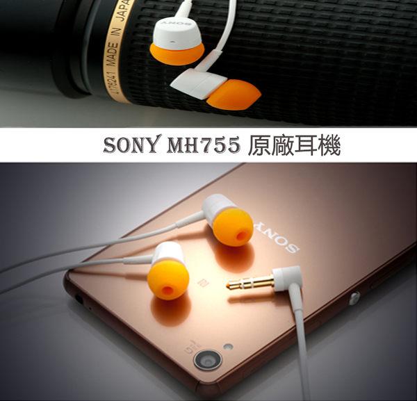 SONY原廠耳機 MH755  MP3入耳式不帶麥有線耳機 配機短線 索尼 MH755 3.5mm 線控耳機