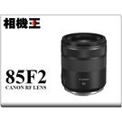 Canon RF 85mm F2 Macro IS STM 公司貨