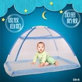 加密免安裝寶寶蚊帳嬰兒蚊帳蒙古包帶支架兒童蚊帳無底有底可折疊 DJ11731『易購3c館』