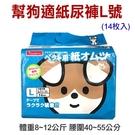 ◆MIX米克斯◆日本inuneru.幫狗適寵物專用紙尿褲【L號 兩邊魔術腰貼】,合身又舒適