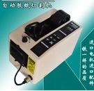 全自動M-1000膠紙機膠帶切割機購機 ...
