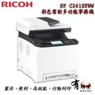 【有購豐】RICOH SP C261SFNW 高速無線雙面彩色雷射傳真複合機【影印+列印+掃描+傳真+自動雙面送稿】