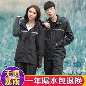 優惠兩天-雨衣雨褲套裝雙層加厚防水防風男女成人分體徒步電動車摩托車雨衣M-4XL2色