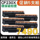 HP CF230X  黑色【促銷五支組】 環保碳粉匣 M203d/M203dn/M203dw/M227fdn/M227sdn/M227fdw