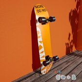滑板車四輪初學者女生男生成人兒童滑板短板專業板【奇趣小屋】