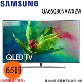 【SAMSUNG三星】65吋 4K QLED 曲面量子連網液晶電視 QA65Q8CNAWXZW 免運費