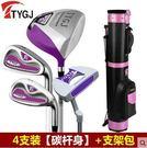 設計師美術精品館TTYGJ正品 高爾夫套桿 女士半套球桿 高爾夫球桿 初學桿 4支裝