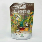 柳營巧克力牛奶糖(袋裝)