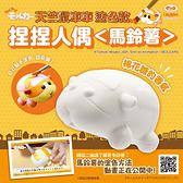 日本可塗色紓壓公仔-天竺鼠小車車/馬鈴薯 BQ23688 原廠公司貨