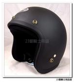 【ASIA 706 精裝 平黑黑 復古帽 安全帽】內襯全可拆、可自取