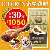 雙12限定*KING WANG*【盒裝含運】奇啃《法式嫩雞腿》30隻/盒 犬貓可食用
