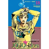 JOJO的奇妙冒險PART8(18)JOJO Lion