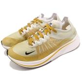 Nike 慢跑鞋 Zoom Fly SP 土黃 白 高緩衝中底 賽跑專用 男鞋 運動鞋 【PUMP306】 AJ9282-300