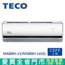 TECO東元15-16坪MA80IH-LV/MS80IH-LV(G)變頻冷暖空調_含配送到府+標準安裝【愛買】