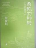 【書寶二手書T6/言情小說_JBM】柔軟的神殿-古典小說的神性與人性_張曼娟