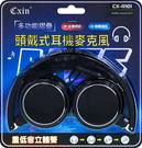 折疊頭戴式耳機麥克風