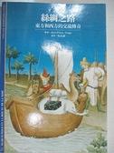 【書寶二手書T2/歷史_BUK】絲綢之路-東方和西方的交流傳奇_Jean-Pierre Drege