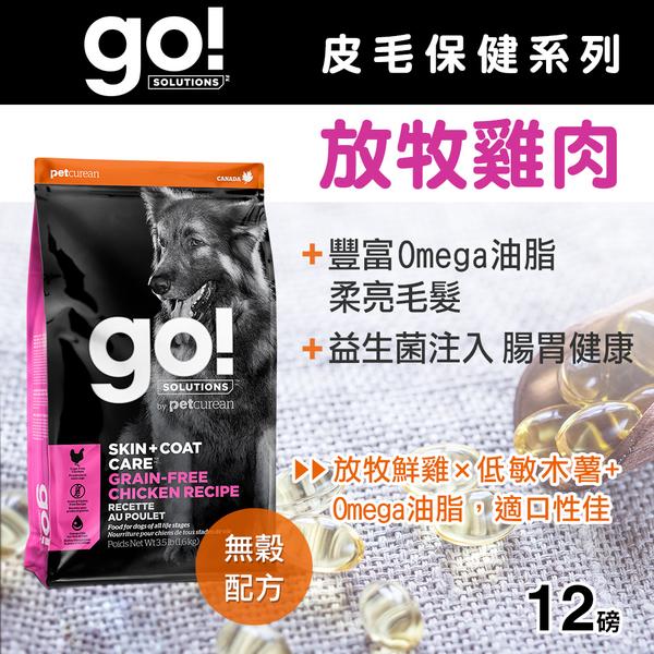 【毛麻吉寵物舖】Go! 皮毛保健無穀系列 放牧雞肉 全犬配方 12磅-WDJ推薦 狗飼料/狗乾乾