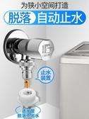 水龍頭全自動洗衣機龍頭全銅4分自動止水專用角閥水嘴家用