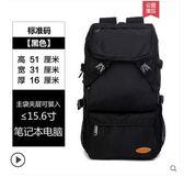 登山包後背包女旅行背包男登山包大容量行李包戶外旅游超輕便電LX 【時尚新品】