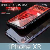 iPhone XR (6.1吋) 雙色亮劍系列 金屬邊框 螺絲固定 完美孔位 金屬殼 金屬框 手機殼 金屬背板