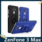 ASUS ZenFone 3 Max 5.5吋 牛仔磨砂保護殼 PC硬殼 360度支架指環扣 霧面防滑 保護套 手機套 手機殼