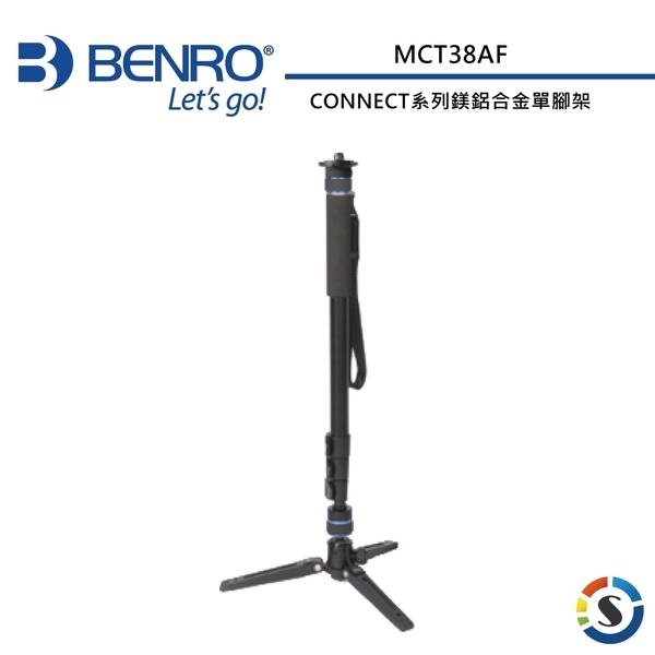 【BENRO百諾】CONNECT系列 MCT38AF 鎂鋁合金單腳架