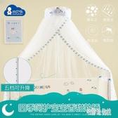 蚊帳 嬰兒床蚊帳帶支架通用新生兒兒童床蚊帳BB寶寶蚊帳罩嬰兒 nm12396【宅男時代城】