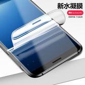 6D 水凝膜 華為 Mate10 Pro 軟膜 全覆蓋 滿版 保護膜 防爆 高清 自動修復 螢幕保護貼