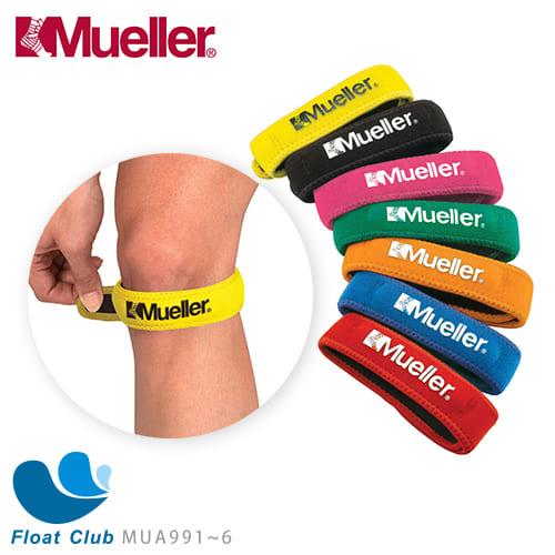 Mueller 跳躍膝髖腱加壓帶 (6色選) MUA991~6