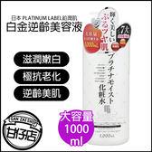 日本 PLATINUM LABEL 鉑潤肌 白金 逆齡 美容液 1000ml 化妝水  甘仔店3C配件