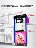 冰淇淋機炒冰 冰淇淋機商用全自動小型三色冰激凌機器台式聖代甜筒軟雪糕機 igo 歐萊爾藝術館