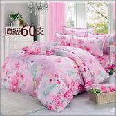 【免運】頂級60支精梳棉 雙人 薄床包(含枕套) 台灣精製 ~花開富貴~ i-Fine艾芳生活