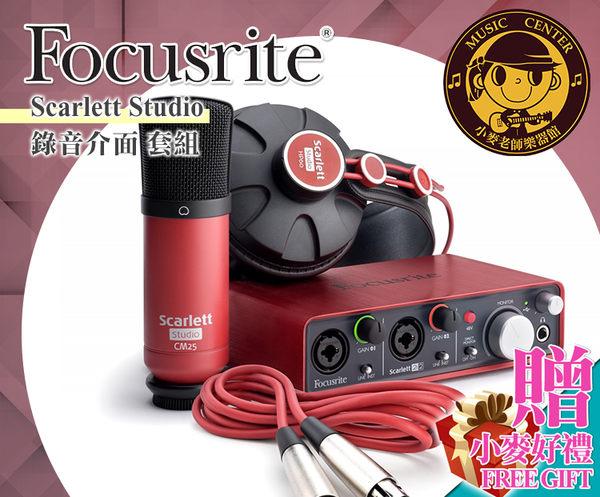 【小麥老師樂器館】Focusrite Scarlett Studio 2i2 錄音套組 (2ndGen)【T167】