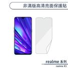 Realme X3 亮面保護貼 軟膜 手機螢幕貼 手機保貼 保護貼 非滿版 螢幕保護膜 手機螢幕膜