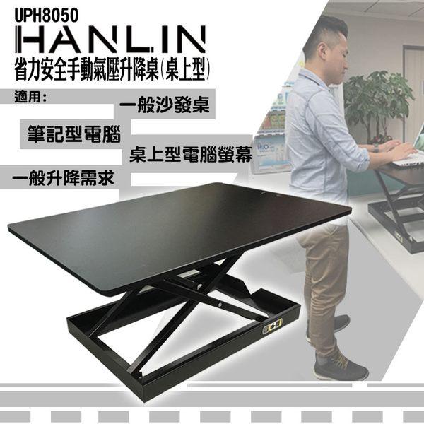 【晉吉國際】HANLIN-UPH8050 省力安全手動氣壓升降桌(桌上型)
