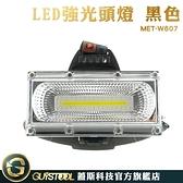 蓋斯科技 礦燈 夜騎 夜間活動燈 探照燈 頭燈 施工頭燈 照明廣 燈 MET-W607 照明燈 維修燈
