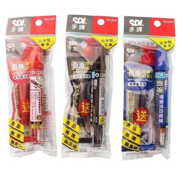 SDI 手牌 直液替換式白板筆 S510VP 組合包/一包入(定40)替換式直液白板筆-買筆送芯 限量促銷包-順
