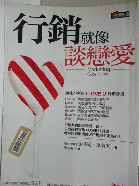 【書寶二手書T3/行銷_HZX】行銷就像談戀愛-新商業周刊叢書_金基浣.車英美