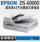 EPSON DS-60000 超高速 A3平台饋紙式商用文件掃描器