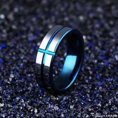 日韓戒指男個性鎢金食指單身男士尾戒子藍色潮人網紅學生指環艾美時尚衣櫥