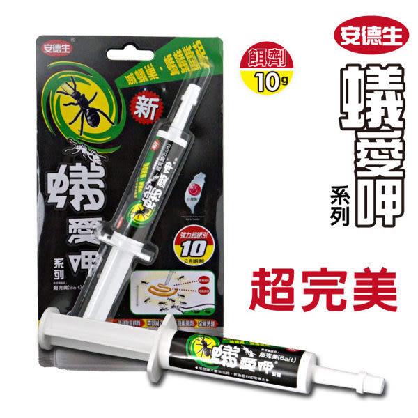安德生 蟻愛呷 超完美滅螞蟻餌劑 10g/支 (購潮8)