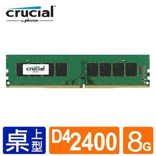 Micron Crucial DDR4 2400/8G 桌上型記憶體(單面)