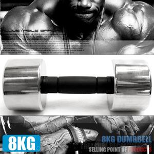 單支8KG啞鈴=17.6磅電鍍啞鈴.電鍍8公斤啞鈴(橡膠握把)重力舉重量訓練.運動健身器材.哪裡買專賣店