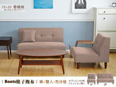 【班尼斯國際名床】~日本熱賣‧Boots靴子跑布(單+雙人沙發‧附抱枕)‧布沙發