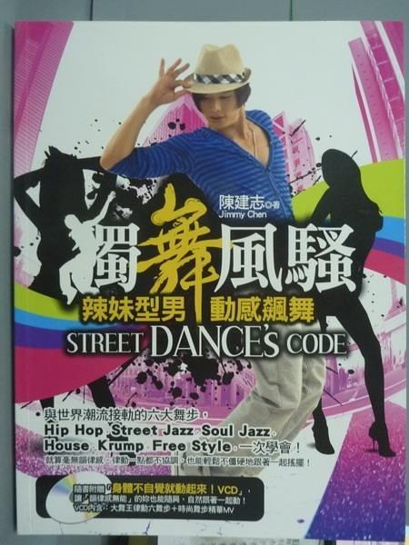 【書寶二手書T3/藝術_QHB】獨舞風騷Street Dance s Code_陳建志_有光碟