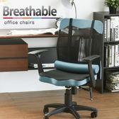 辦公椅 書桌椅 電腦椅【I0262】透氣可移把手電腦椅*六色 MIT台灣製 完美主義